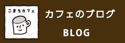 こまちカフェブログ
