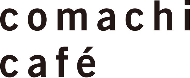 「子育てをまちでぷらすに。」を合言葉に地域と親子がつながる、気軽に集える戸塚のカフェ、こまちカフェ